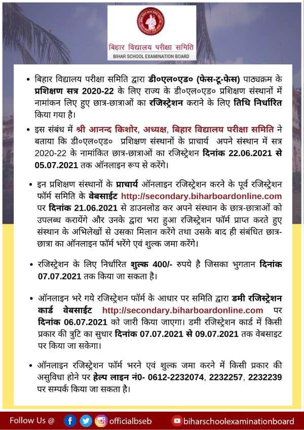 Bihar DElEd 2022 Registration Link: बिहार डीएलएड 2022 के लिए रजिस्ट्रेशन शुरू, जल्द करें आवेदन