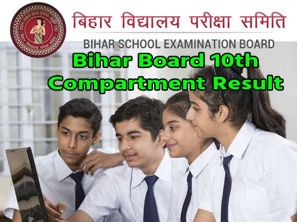 Bihar Board 10th Compartment Result 2021 Check: बिहार बोर्ड 10वीं कम्पार्टमेंट रिजल्ट 2021 आसानी से