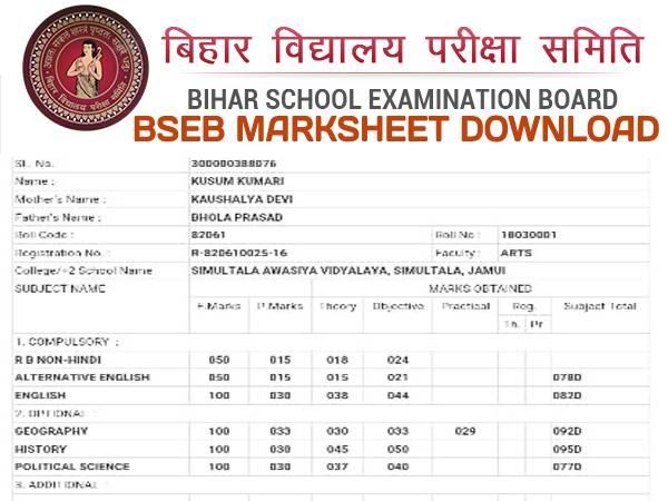 Bihar Board 10th 12th Compartment Result 2021 Marksheet Download:बिहार बोर्ड कंपार्टमेंट मार्कशीट डाउनलोड करें