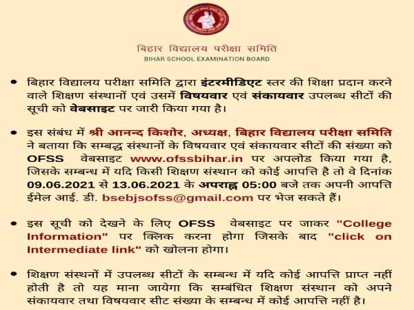 BSEB OFSS Admission 2021-22: बिहार बोर्ड ओएफएसएस एडमिशन 2021 के लिए सीटों की लिस्ट जारी, ऐसे करें चेक