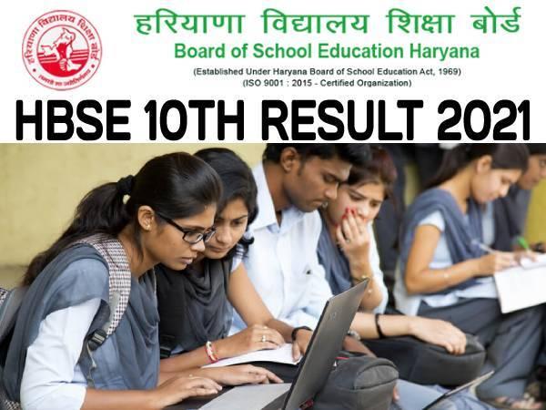 HBSE 10th Result 2021 Name Wise: हरियाणा बोर्ड 10वीं रिजल्ट 2021 नाम अनुसार चेक करें
