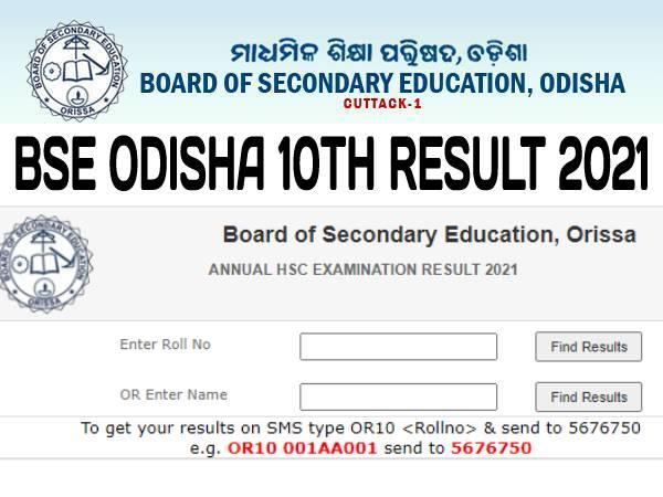 Odisha HSC Result 2021 Highlight Statistics: ओडिशा 10वीं रिजल्ट 2021 में 98% छात्र पास, देखें आंकड़ें