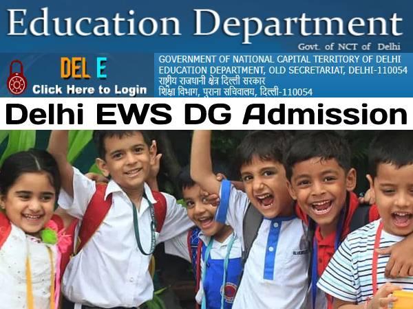 Delhi EWS DG एडमिशन 2021 की पहली लिस्ट में नहीं आया नाम तो ना हों परेशान, ये है समाधान