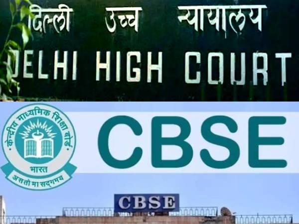 CBSE Result 2021 Class 10 Evaluation Policy: दिल्ली HC का सीबीएसई, केंद्र और दिल्ली सरकार को नोटिस