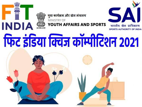 Fit India Quiz 2021 के लिए करें रजिस्ट्रेशन, जीतें 3 करोड़ तक का नकद इनाम