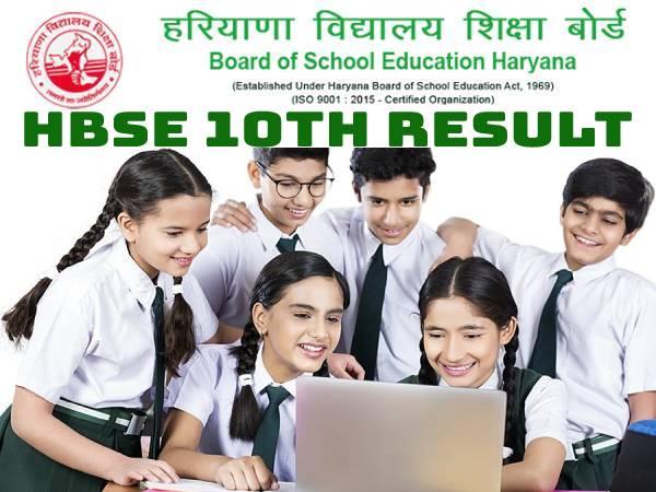HBSE 12th Result 2021 Date Time: हरियाणा बोर्ड 12वीं रिजल्ट 2021 कब आएगा जानिए सही तिथि समय