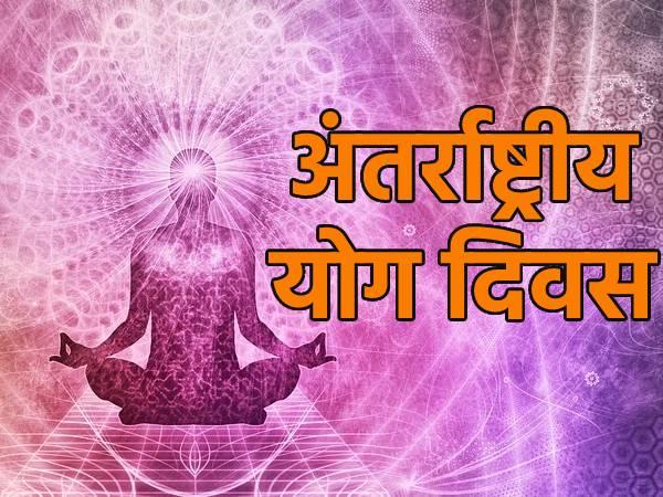 International Yoga Day 2021 Theme: अंतर्राष्ट्रीय योग दिवस की थीम लोगो इतिहास महत्व समेत पूरी डिटेल