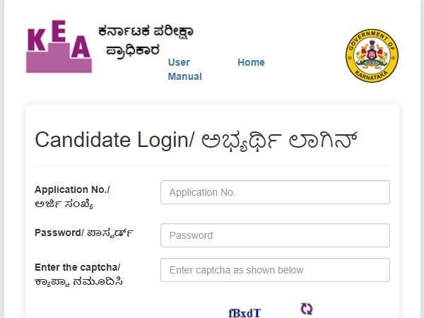 Karnataka CET Registration 2021: कर्नाटक सीईटी 2021 आवेदन शुरू, ऐसे करें ऑनलाइन रजिस्ट्रेशन