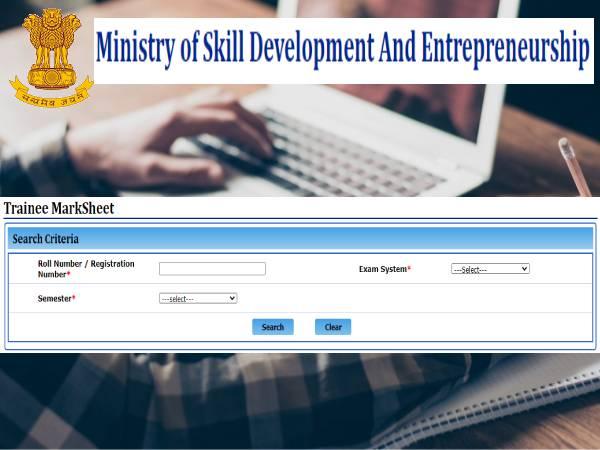 NCVT MIS Result 2021 Marksheet Download: एनसीवीटी एमआईएस रिजल्ट 2021 घोषित, डिजिटल मार्कशीट डाउनलोड करें