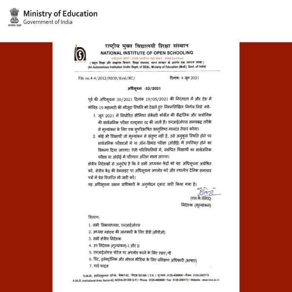NIOS 12th Board Exam 2021 Cancelled: एनआईओएस 12वीं परीक्षा 2021 रद्द, जानिए मुल्यांकन मानदंड