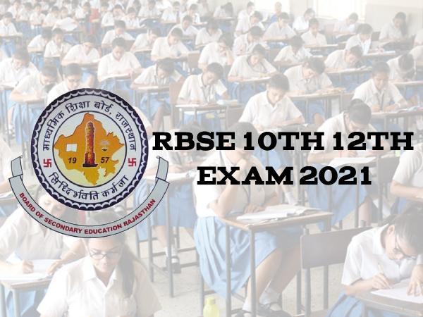 RBSE 10th 12th Board Exam 2021 Cancelled: राजस्थान बोर्ड 10वीं 12वीं परीक्षा 2021 रद्द