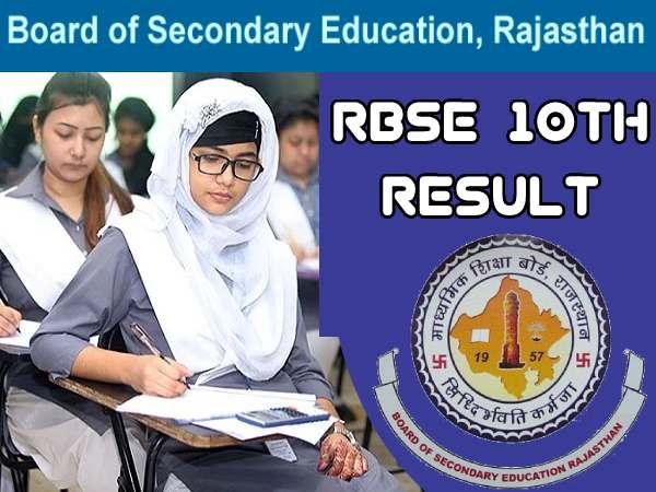 RBSE 10th Result 2021 Date Time: राजस्थान बोर्ड 10वीं रिजल्ट 2021 कब आएगा जानिए सही तिथि समय