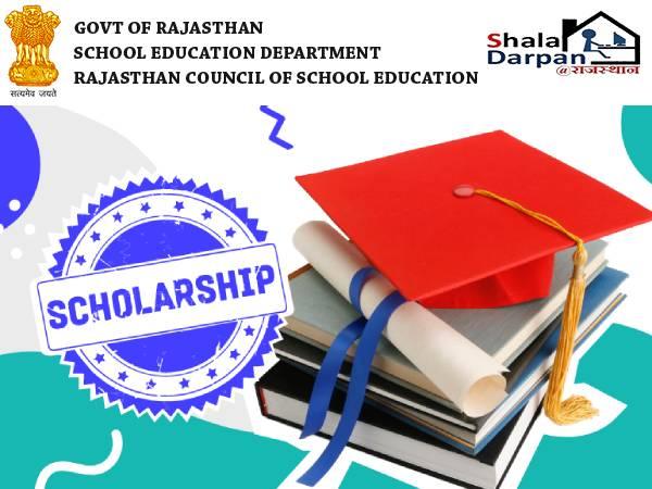 Rajasthan Scholarship 2021: कक्षा 1से 12वीं तक के छात्रों के लिए राजस्थान शाला दर्पण प्रोग्राम शुरू