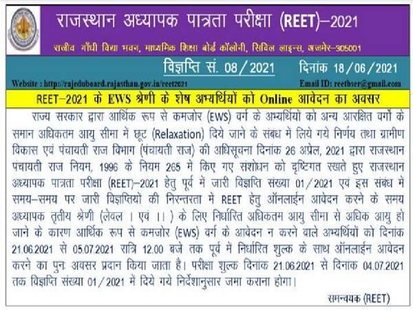 REET Exam Date 2021: रीट परीक्षा 2021 26 सितंबर को होगी, EWS के लिए आवेदन 21 जून से 5 जुलाई तक होंगे
