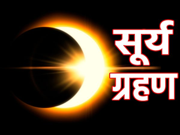 Solar Eclipse 2021 Time: सूर्य ग्रहण कब लगेगा, सूतक काल का समय, जानिए वैज्ञानिक और ज्योतिषी महत्व