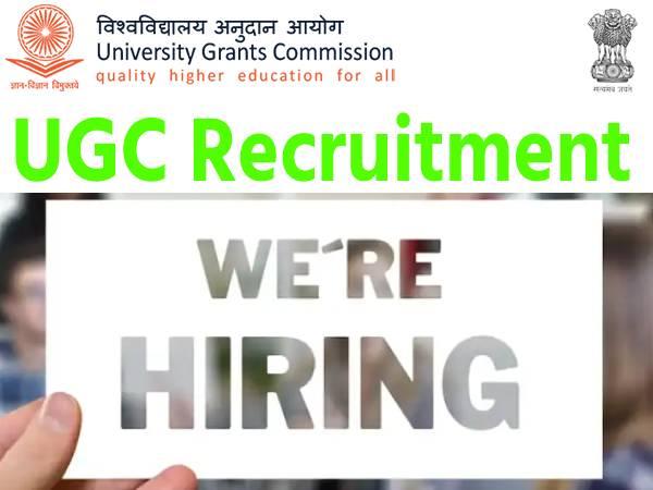 UGC Recruitment 2021 Notification:यूजीसी जूनियर कंसल्टेंट्स भर्ती 2021 के लिए 12 जुलाई तक करें आवेदन