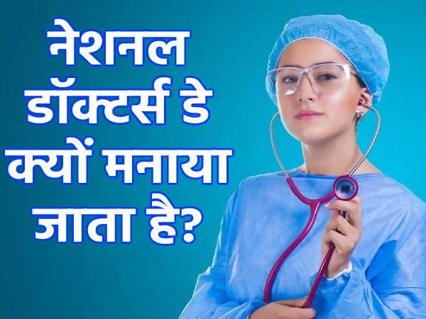 National Doctors Day: भारत में नेशनल डॉक्टर्स डे 1 जुलाई को ही क्यों मनाया जाता है?