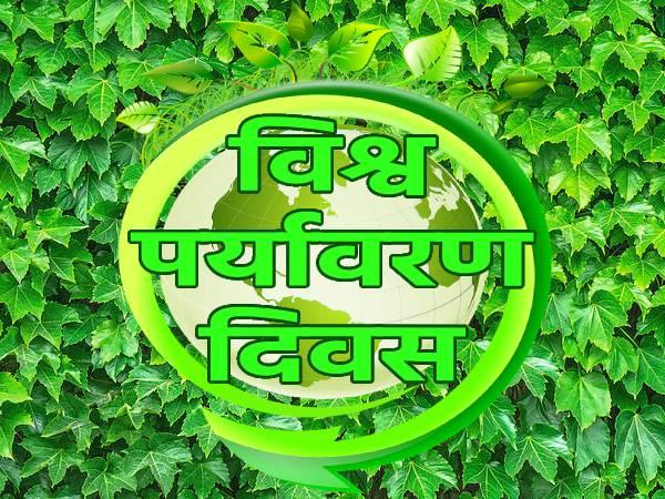 World Environment Day Essay In Hindi 2021: विश्व पर्यावरण दिवस पर निबंध हिंदी में कैसे लिखें
