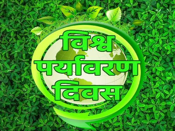 World Environment Day Speech In Hindi 2021: विश्व पर्यावरण दिवस पर भाषण हिंदी में कैसे लिखें