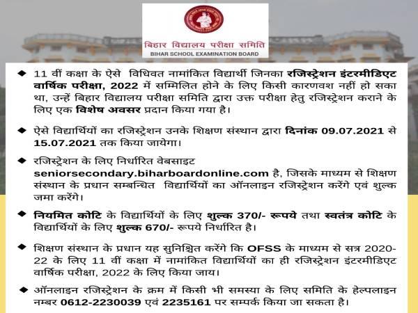 Bihar Board 12th Exam 2022 Registration Link: बिहार बोर्ड 12वीं परीक्षा 2022 रजिस्ट्रेशन लिंक खुला