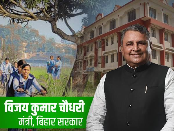 Bihar Education News: बिहार के हर स्कूल को मिलेगा हेडमास्टर, शिक्षा मंत्री विजय कुमार ने की घोषणा