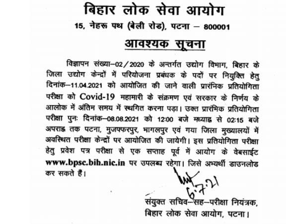 BPSC Exam Date 2021 Latest News: बिहार लोक सेवा आयोग ने बीपीएससी परीक्षा तिथियां 2021 जारी की