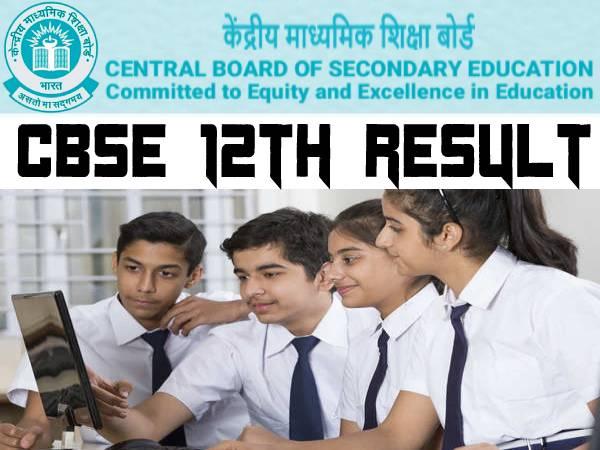 CBSE 12TH RESULT 2021 DECLARED: सीबीएसई 12वीं रिजल्ट 2021 cbseresults.nic.in पर घोषित, मोबाइल पर चेक करें