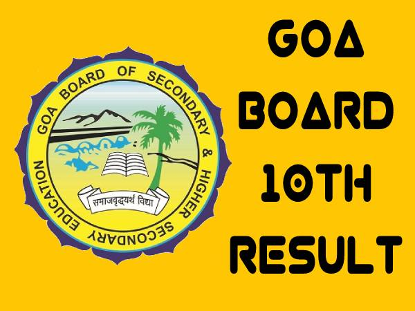 Goa Board 10th Result 2021 Check Link: गोवा बोर्ड 10वीं रिजल्ट 2021 मोबाइल पर आसानी से चेक करें
