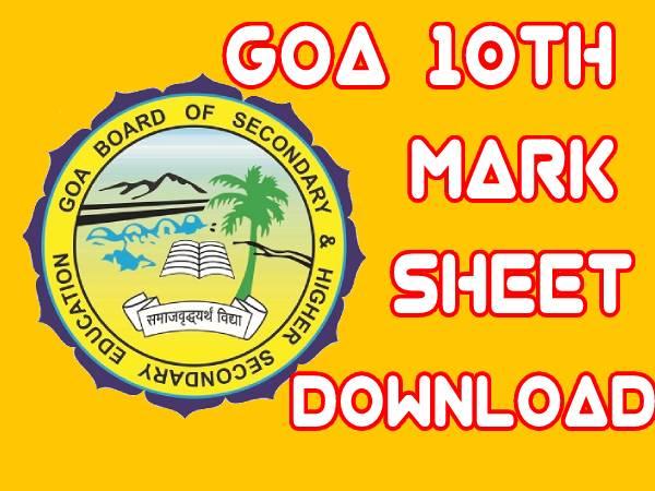 GBSHSE SSC Result 2021 Marksheet Download: गोवा बोर्ड 10वीं रिजल्ट 2021 मार्कशीट डाउनलोड करें