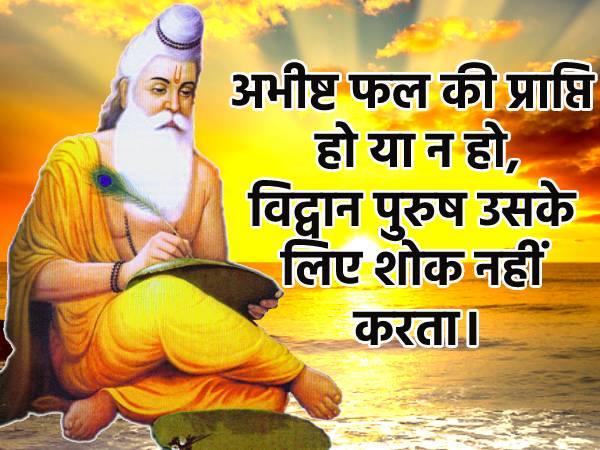 Guru Purnima Quotes In Hindi 2021: वेद व्यास जी के ये 10 अनमोल विचार बदल देंगे आपका जीवन