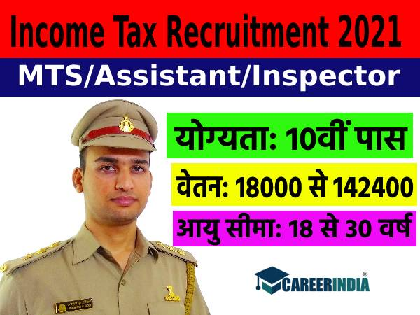 Income Tax Recruitment 2021: इनकम टैक्स डिपार्टमेंट में 10वीं पास के लिए सरकारी नौकरी, करें आवेदन