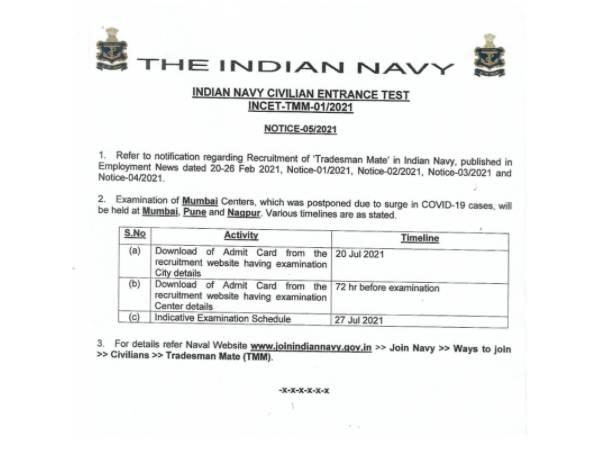 Indian Navy Admit Card 2021: भारतीय नौसेना ट्रेड्समैन एडमिट कार्ड 2021 डाउनलोड करें