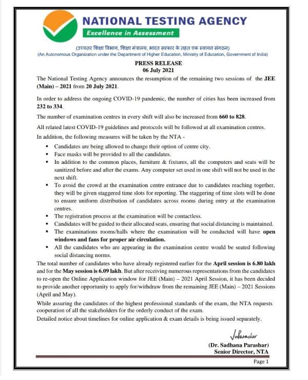 JEE Main 2021 Exam Date: जेईई मेन्स परीक्षा 2021 में 20 जुलाई से 2 अगस्त तक होगी, देखें पूरा शेड्यूल