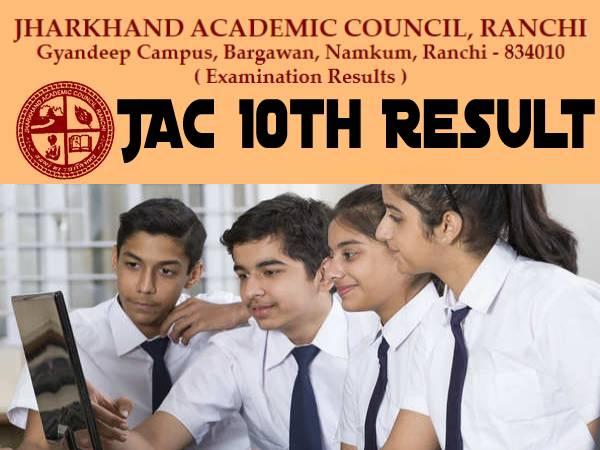 JAC 10th Result 2021 Declared: झारखंड बोर्ड 10वीं रिजल्ट 2021 मोबाइल पर आसानी से चेक करें