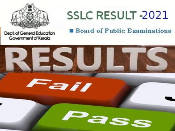 Kerala SSLC Result 2021 School Wise Check: केरल एसएसएलसी रिजल्ट 2021 डायरेक्ट लिंक से चेक करें