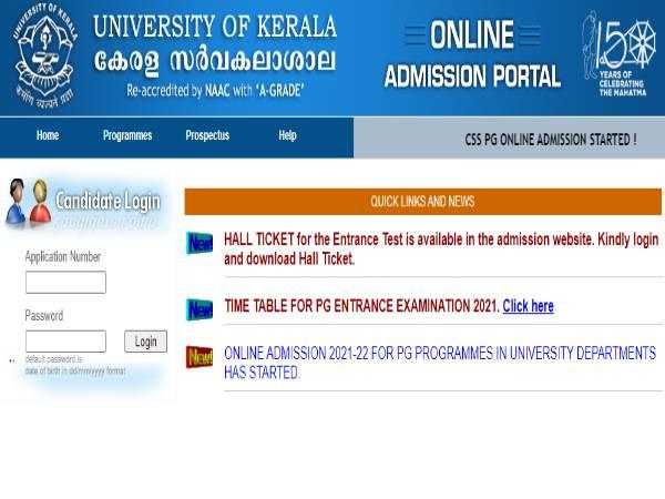 Kerala University ने पीजी पीजी एंट्रेंस हॉल टिकट 2021 जारी किए Direct Link से डाउनलोड करें