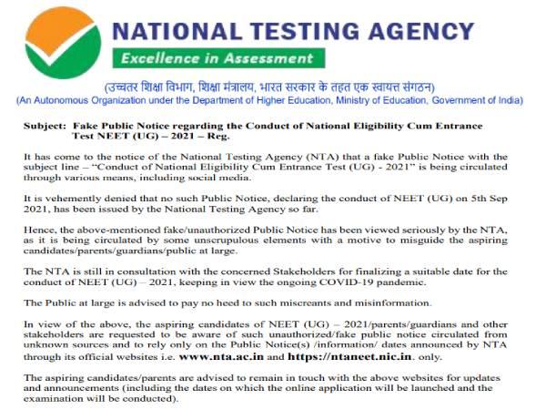 NEET 2021 Exam Date Fake Notice: नीट परीक्षा तिथि 2021 का फर्जी नोटिस वायरस, NTA का बयान जारी