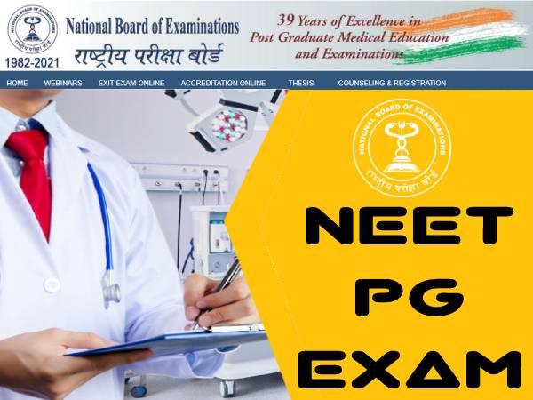 NEET PG 2021 Exam Date Announced: 11 सितंबर को होगी नीट पीजी परीक्षा, जानिए पूरी डिटेल