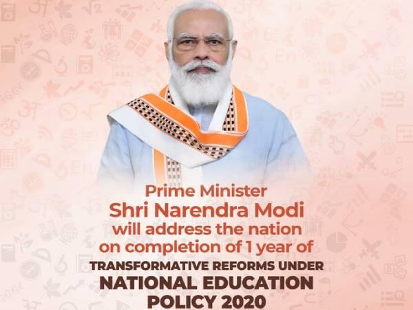 नई राष्ट्रीय शिक्षा नीति: पीएम मोदी का राष्ट्र के नाम संबोधन, कई प्रोग्राम लॉन्च