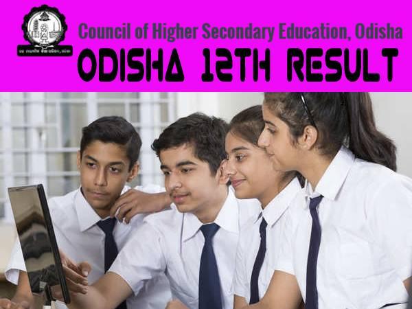Odisha Board 12th Result 2021 Date Time: ओडिशा बोर्ड 12वीं रिजल्ट 2021 कब आएगा जानिए सही डेट टाइम