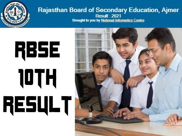 RBSE 10th Result 2021 Roll Number Wise Link: राजस्थान बोर्ड 10वीं रिजल्ट 2021 रोल नंबर से डायरेक्ट चेक करें