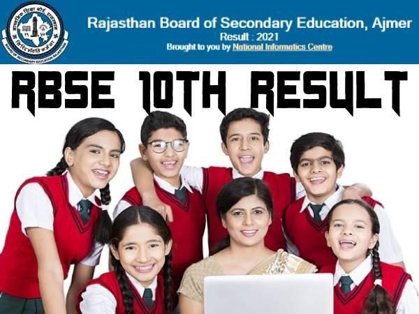 RBSE 10th Result 2021 Check Link: राजस्थान बोर्ड 10वीं रिजल्ट 2021 ऑफिशियल वेबसाइट से चेक करें