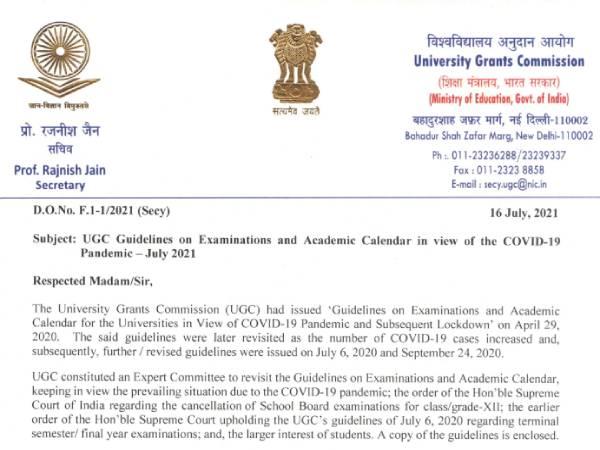 UGC Guidelines Academic Calendar PDF Download | यूजीसी शैक्षणिक कैलेंडर दिशानिर्देश पीडीएफ डाउनलोड
