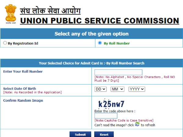 UPSC CSE Admit Card 2021 Download Link: यूपीएससी सीएसई एडमिट कार्ड 2021 डाउनलोड करें