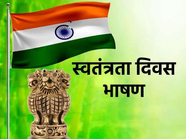 INDEPENDENCE DAY SPEECH: 15 अगस्त स्वतंत्रता दिवस पर बेहतरीन भाषण हिंदी में कैसे लिखें जानिए