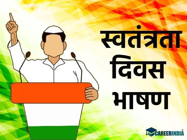 Independence Day Speech 2021: पार्षद, विधायक और नेता 15 अगस्त स्वतंत्रता दिवस पर भाषण की तैयारी Tips
