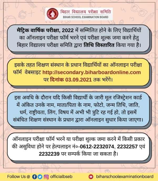 Bihar Board 10th Exam 2022 Registration Link: बिहार बोर्ड 10वीं परीक्षा 2022 रजिस्ट्रेशन लिंक खुला