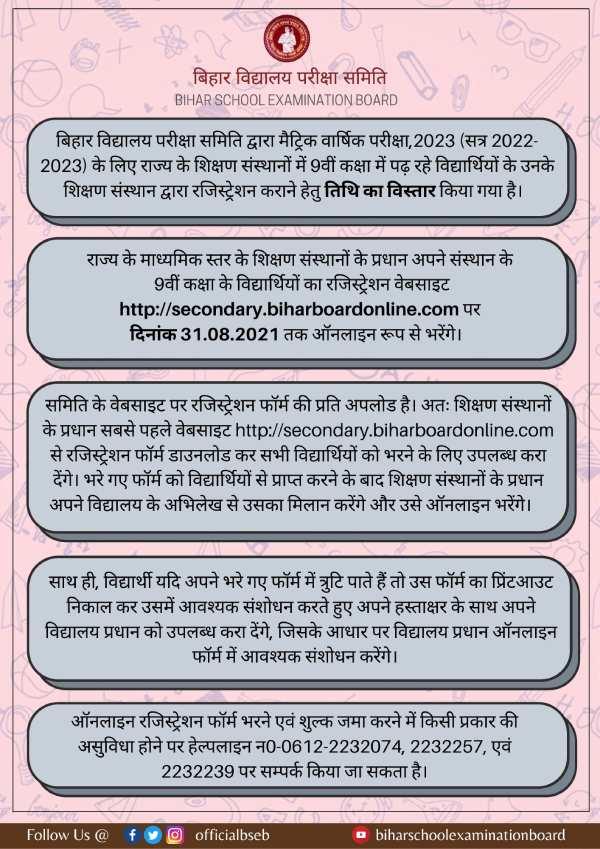 Bihar Board 10th Exam 2023: बिहार बोर्ड 10वीं परीक्षा 2023 के लिए रजिस्ट्रेशन शुरू, जानिए डिटेल
