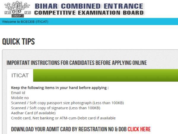 Bihar ITI Admit Card 2021 Download Link: बिहार आईटीआई एडमिट कार्ड 2021 डायरेक्ट लिंक से डाउनलोड करें