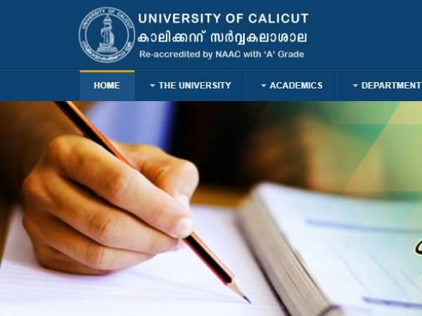 Calicut University Timetable 2021: कालीकट विश्वविद्यालय एंट्रेंस एग्जाम फेज 2 टाइम टेबल 2021 जारी